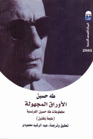 2885 الأوراق المجهولة تأليف طه حسين  88514