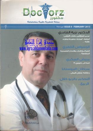Doctorz دكتورز - مجلة شهرية طبية متخصصة  88610
