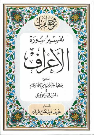 روح القرآن تفسير سورة الأعراف - عفيف عبدالفتاح طباره   88611