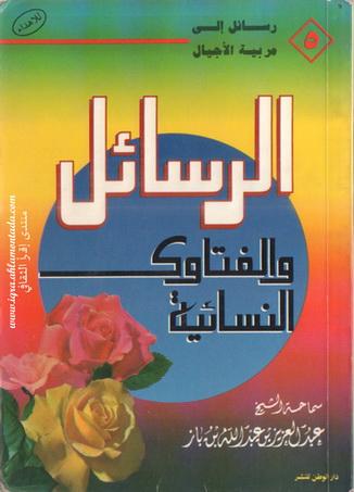 الرسائل والفتاوى النسائية سماحة الشيخ عبدالعزيز بن عبدالله بن باز رحمه الله 88714