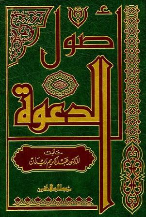 أصول الدعوة تأليف عبد الكريم زيدان  88810