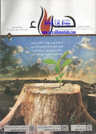 دورية حراء علمية ثقافية أدبية - دار النيل 88910