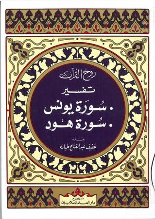 روح القرآن تفسير سورتی یونس و هود  - عفيف عبدالفتاح طباره   89011