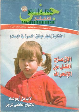 """جنی الشقائق """" مجلة شهرية تصدر عن جمعية النجاة الاجتماعية """"  89310"""
