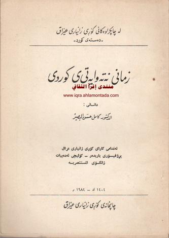 زمانی نهتهوایهتیی كوردی - د. كامل حسن البصیر  89411