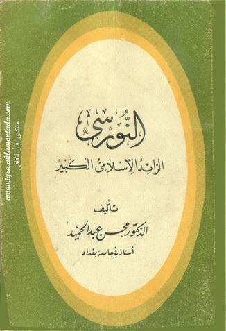 النورسي الرائد الإسلامي الكبير تأليف الدكتور محسن عبد الحميد  89413