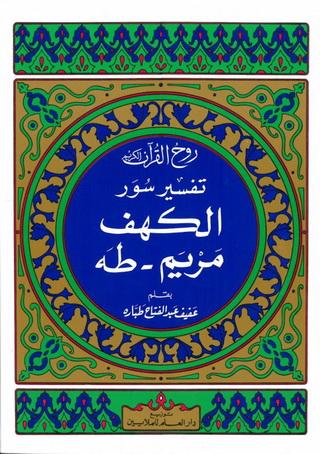 روح القرآن تفسير سورالكهف و مریم وطه  - عفيف عبدالفتاح طباره   89510