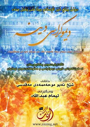 دیموكراسی دینه  - شێخ ابو محمد ی مهقدیسی 89612