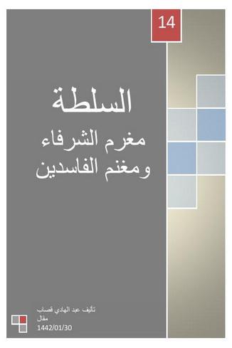 السلطة مغرم الشرفاء و مغنم الفاسدين - تأليف عبدالهادي قصاب  89710