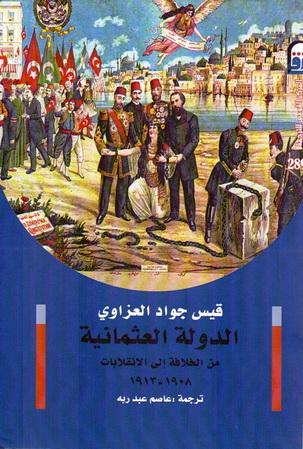 2899 الدولة العثمانية تأليف قيس جواد العزاوي  89915
