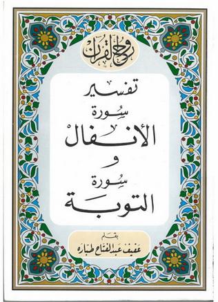 روح القرآن تفسير سورتي الأنفال والتوبة  - عفيف عبدالفتاح طباره   90010