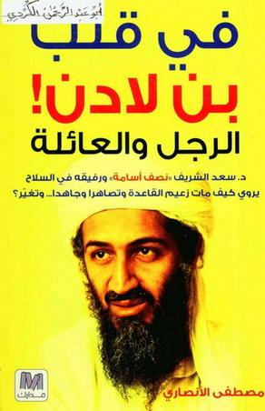 في قلب بن لادن ! الرجل والعائلة مصطفى الانصاري  90011