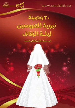 30 وصية نبوية للعروسين ليلة الزفاف - أبي مريم مجدي فتحي السيد 90110