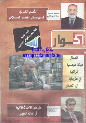 الحوار - شهرية سياسية ثقافية عامة - الاتحاد الاسمي الكردستاني 90210