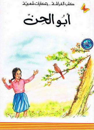 حكايات شعبية أبو الحن إعداد إميل يوسف عواد 90211