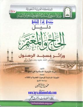 دليل الحاج والمعتمر وزائر مسجد الرسول صلى الله عليه وسلم - هيئة التوعية الاسلامية 90310