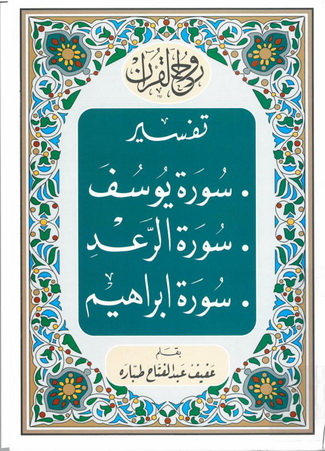 روح القرآن تفسير السور يوسف والرعد و ابراهيم - عفيف عبدالفتاح طباره 90411
