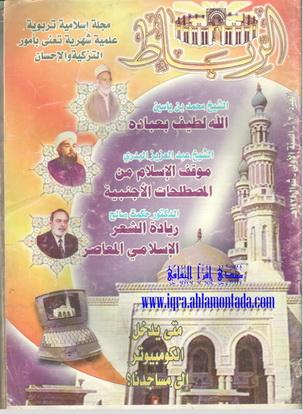 الرباط - مجلة إسلامية تربوية علمية  90710