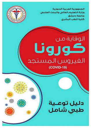 الوقاية من كورونا الفيروس المستجد - كلية الطب البشري  90711