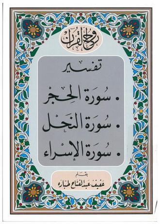 روح القرآن تفسير السور الحجر والنحل والإسراء  - عفيف عبدالفتاح 90911