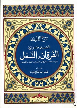 روح القرآن تفسير جزئي الفرقان والنمل - عفيف عبدالفتاح  91311