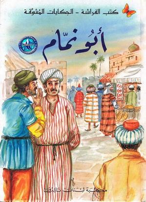 الحكايات المشوقة أبو نمام  91312