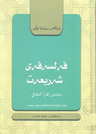 فهلسهفهی شهریعهت نووسینی د. مصطفی زهڵمی  91411