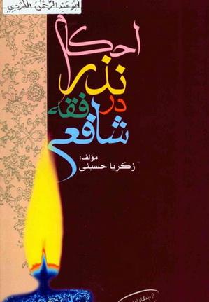 احكام نذر در فقه شافعی مؤلف زكریا حسینی  91510