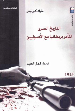 1915 التاريخ السري لتآمر بريطانيا مع الأصوليين تأليف مارك كورتيس  91512
