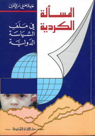 المسألة الكردية في ملف السياسة الدولية تأليف عايدة العلي سري الدين  91711