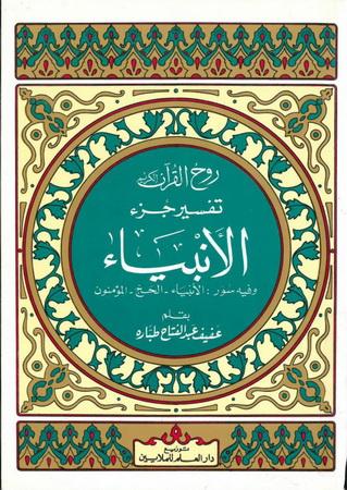 روح القرآن تفسير السور الأنبياء والحج والمؤمنون  - عفيف عبدالفتاح  92010
