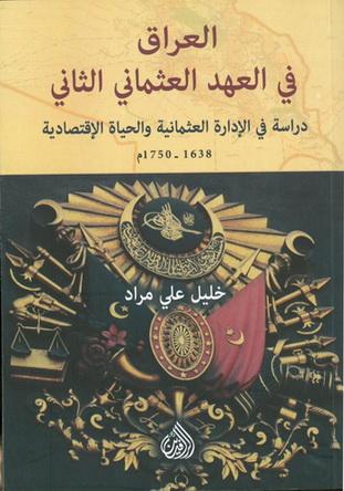 العراق في العهد العثماني الثاني 1638 - 1750 م تأليف خليل علي مراد 92112