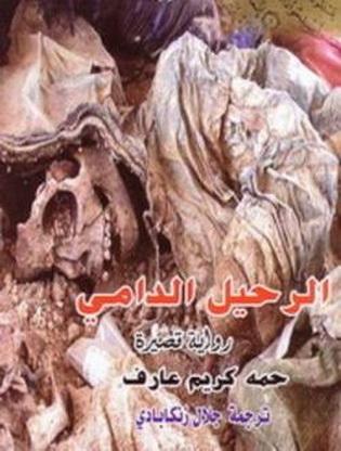 الرحيل الدامي رواية قصيرة المؤلف حمه كريم عارف 92212