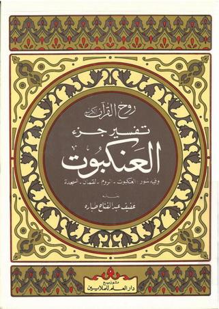 روح القرآن تفسير السور العنكبوت والروم ولقمان والسجده  - عفيف عبدالفتاح 92310