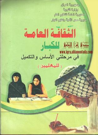 الثقافة العامة للكبار - مديرية محو الأمية و تعليم الكبار 92810