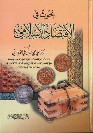 بحوث في الاقتصاد الإسلامي - د. علي محي الدين القره داغي  92811