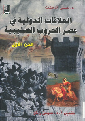 العلاقات الدولية في عصر الحروب الصليبية - جزءان - د. منذر الحايك 931_a10