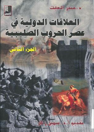 العلاقات الدولية في عصر الحروب الصليبية - جزءان - د. منذر الحايك 931_b10
