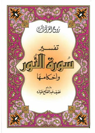 روح القرآن تفسير سورة النور وأحكامها  - عفيف عبدالفتاح 93411