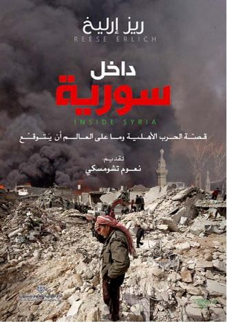 داخل سورية - ريز إرليخ  93810