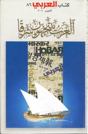 العرب يتجهون شرقا كتاب العربي 86  93912