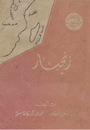 زنجبار تأليف د. صلاح العقاد و جمال زكريا قاسم  94110