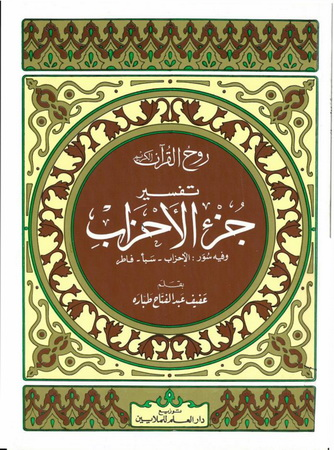 روح القرآن الكريم تفسير السور الأحزاب و سبأ و فاطر - عفيف عبدالفتاح طبارة  94410
