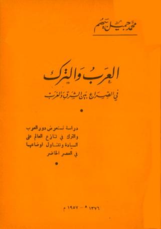 العرب  والترك في الصراع بين الشرق والغرب - محمد جميل بيهم  94512
