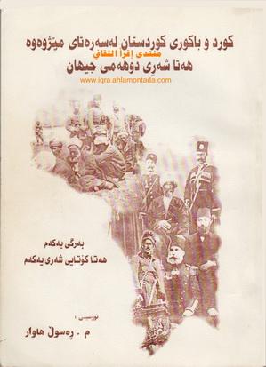 كوردو باكوری كوردستان له سهرهتای مێژووهوه ههتا شهڕی دووههمی جیهان - م. رسول هاوار  94811