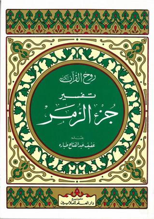 روح القرآن الكريم تفسير السور الزمر و غافر و فصلت - عفيف عبدالفتاح طباره 94911