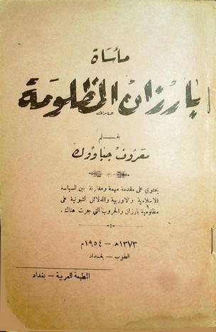 مأساة بارزان المظلومة بقلم معروف جياووك  94912