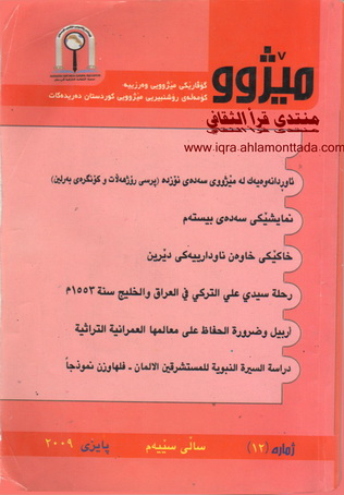 گۆڤاری مێژوو - كۆمهڵهی ڕۆشنبیری مێژوویی كوردستان 95010