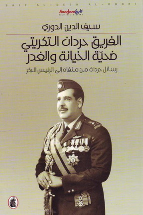 الفريق حردان التكريتي تأليف سيف الدين الدوري  95011