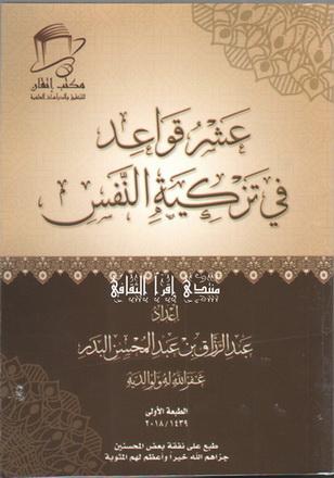عشر قواعد في تزكية النفس - عبدالرزاق بن عبدالمحسن البدر 95210